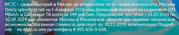 МГТС самый быстрый в Москве