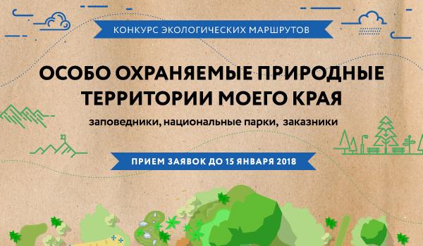 Конкурс «Особо охраняемые природные территории моего края»
