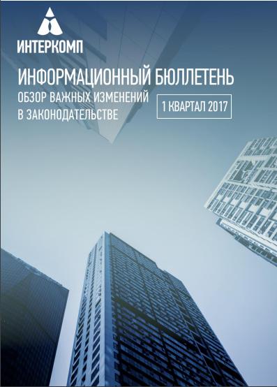 Информационный бюллетень Интеркомп