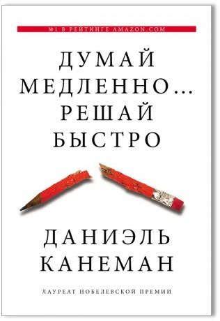 «Думай медленно... решай быстро» Даниэля Канемана