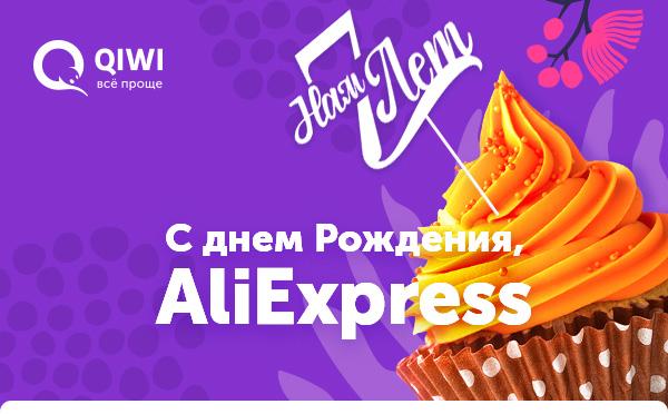 С днем Рождения, AliExpress