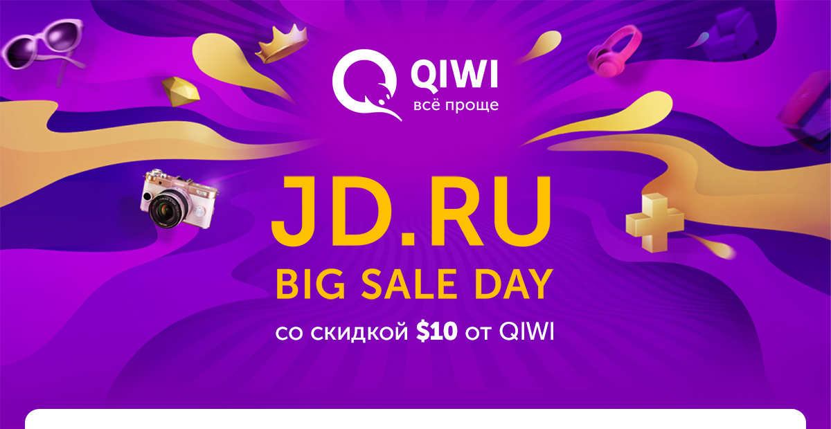 JD.RU BIG SALE DAY  со скидкой $10 от QIWI