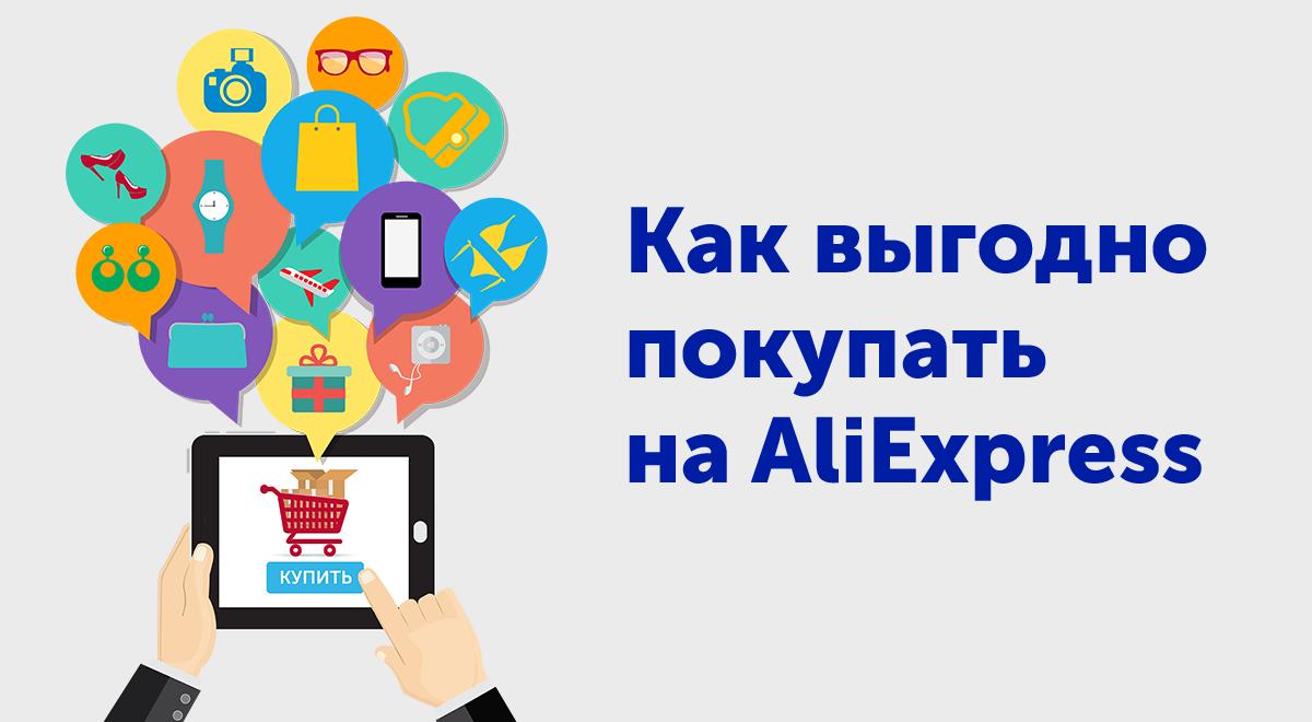 Как выгодно покупать на AliExpress