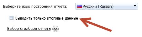 Автоматически созданный замещающий текст:Выберите язык построения отчета: зрусский (Russtan) Выводить только итоговые данные Выбор столбцов отчета