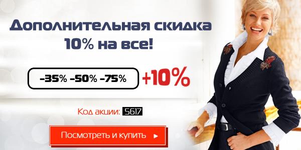 Промокод Шоп24. Скидка 10% на все товары!