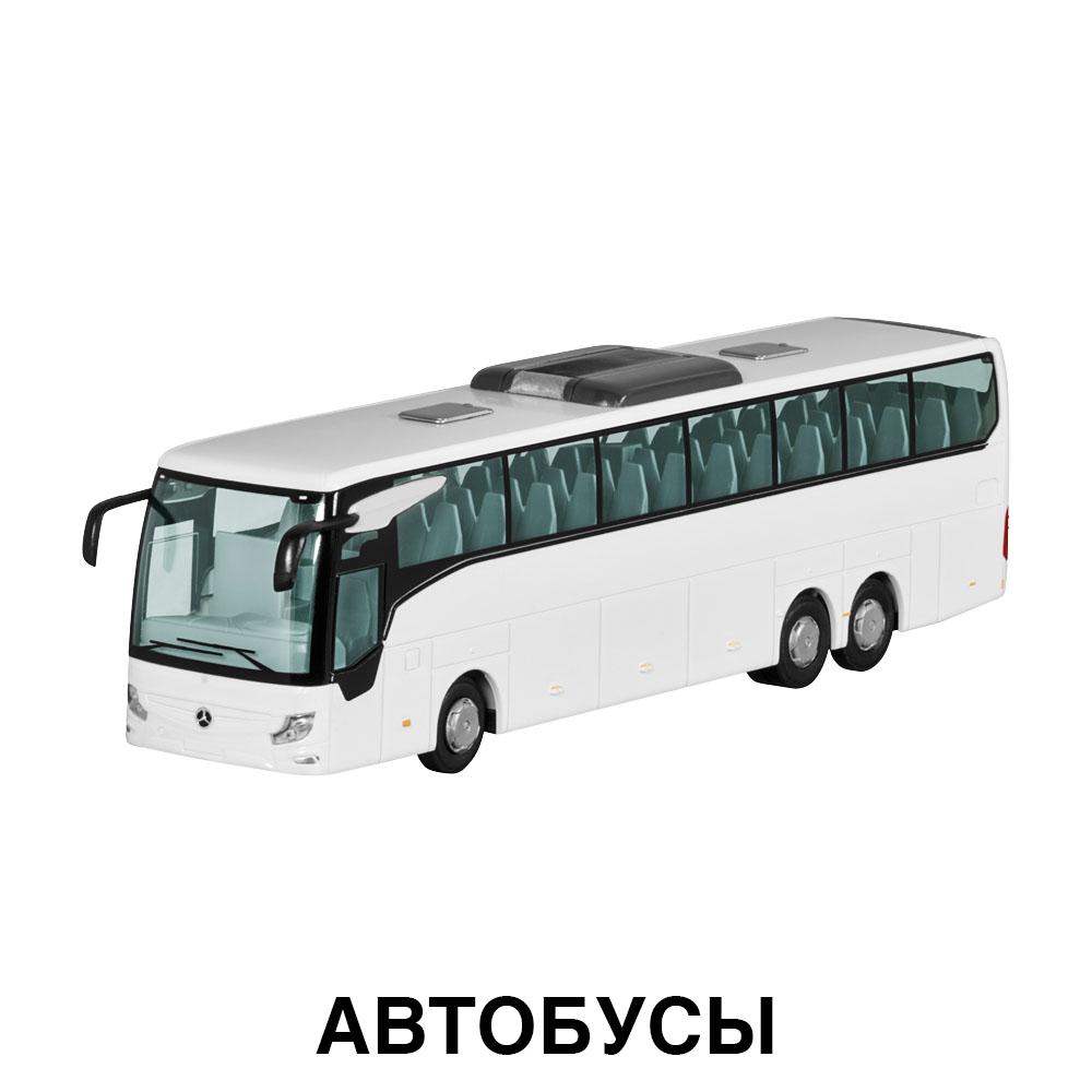 - АВТОБУСЫ