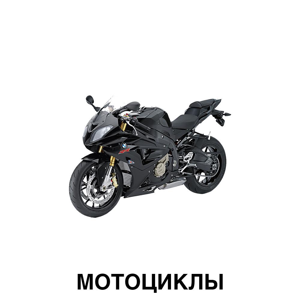 - МОТОЦИКЛЫ