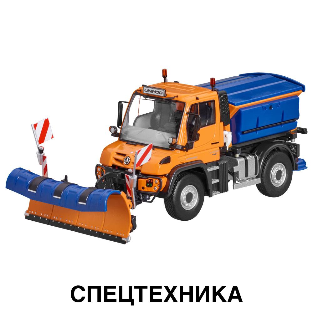 - СПЕЦТЕХНИКА