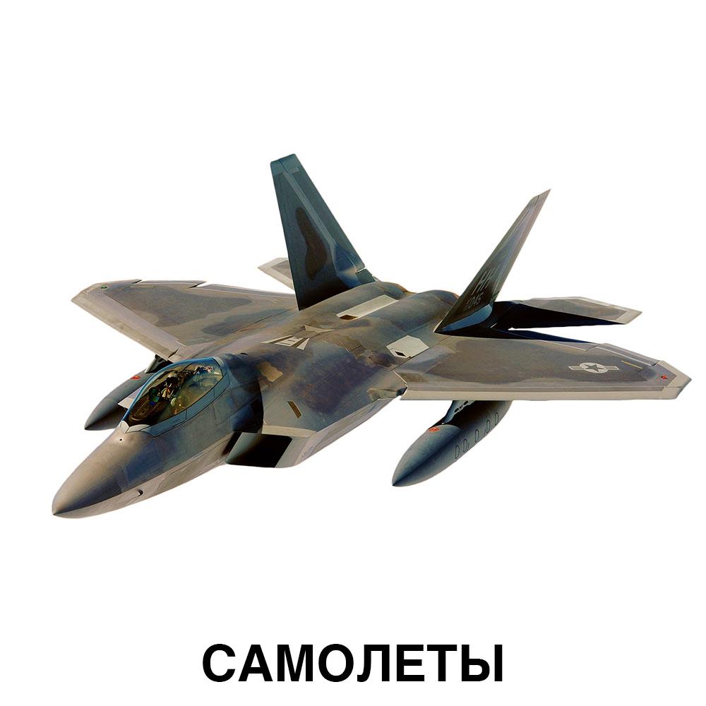 - САМОЛЕТЫ
