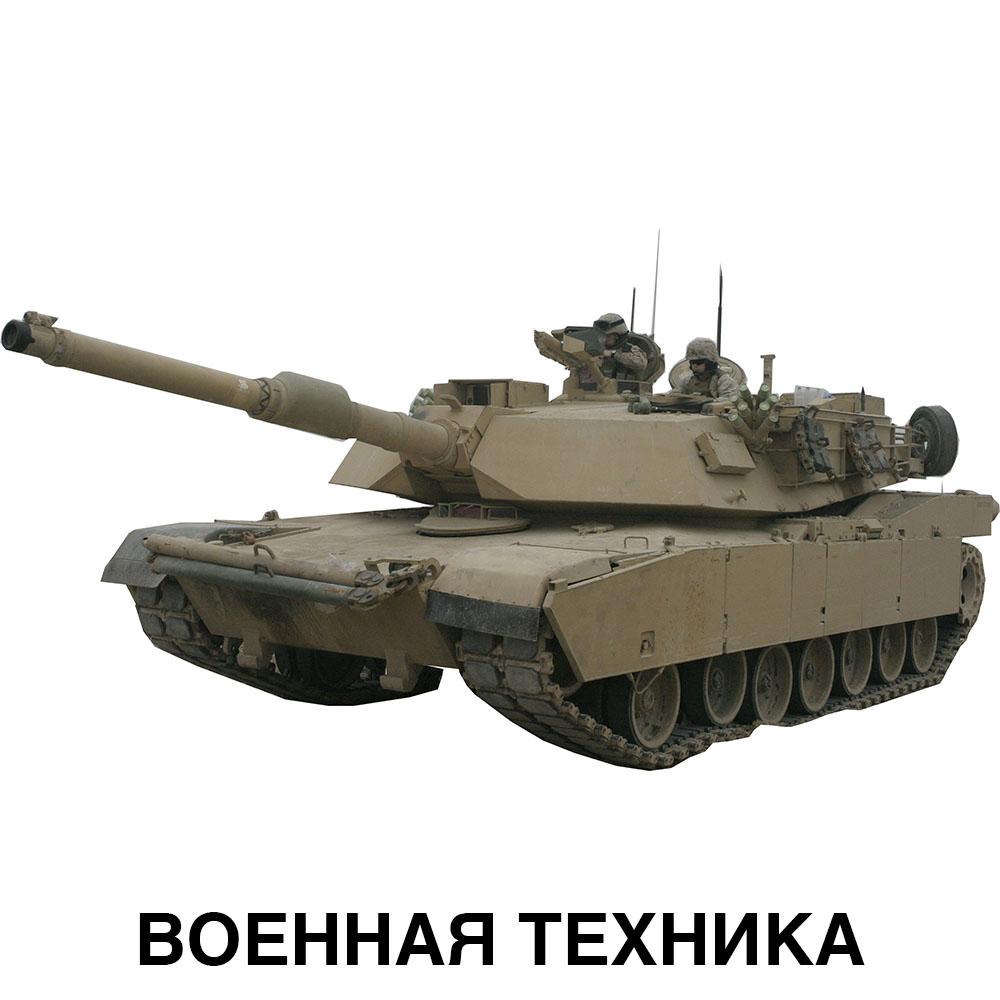 - ВОЕННАЯ ТЕХНИКА