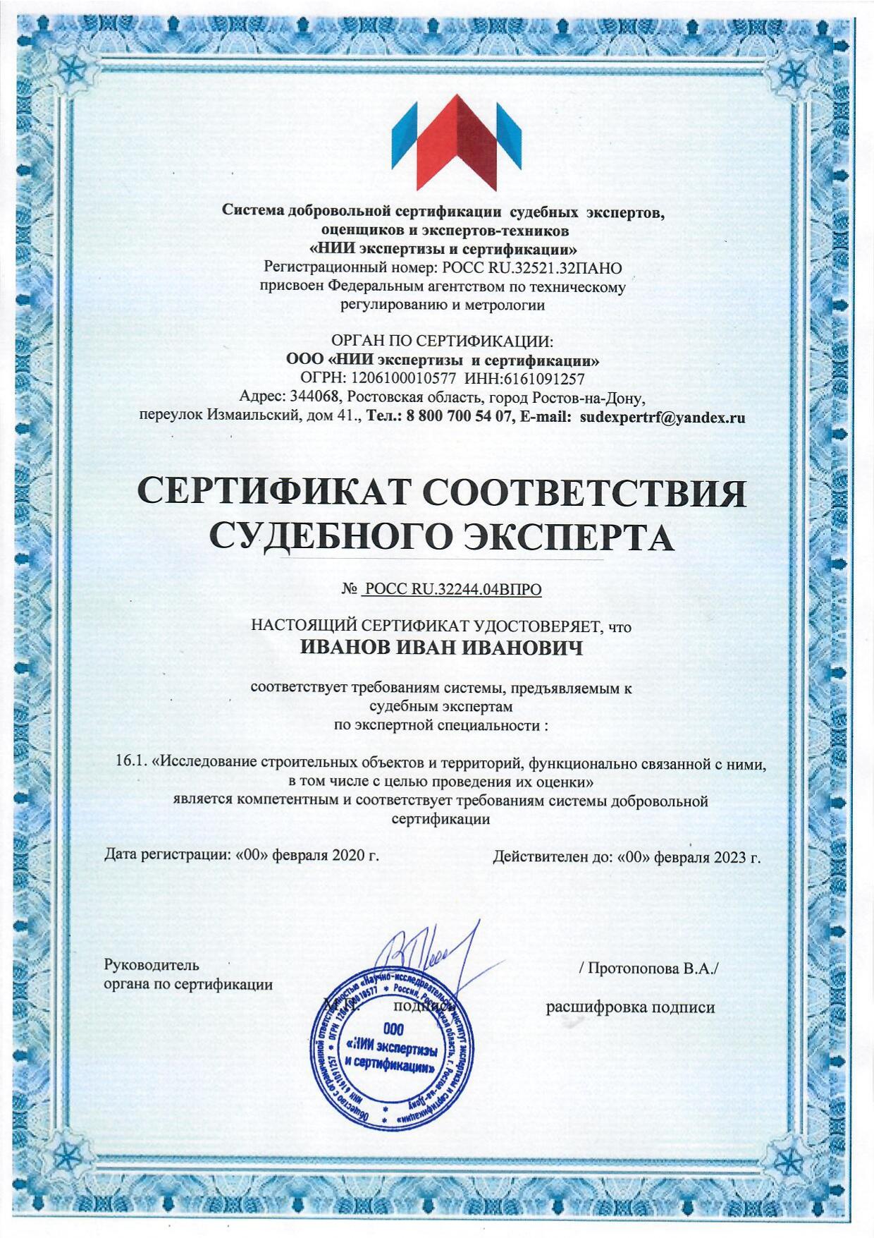 «НИИ Экспертизы и сертификации» (аккредитованный центр, рег. № РОСС RU.32244.04ВПРО)