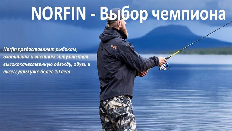 Обеспечить рыбалку в тепле и комфорте? Легко!