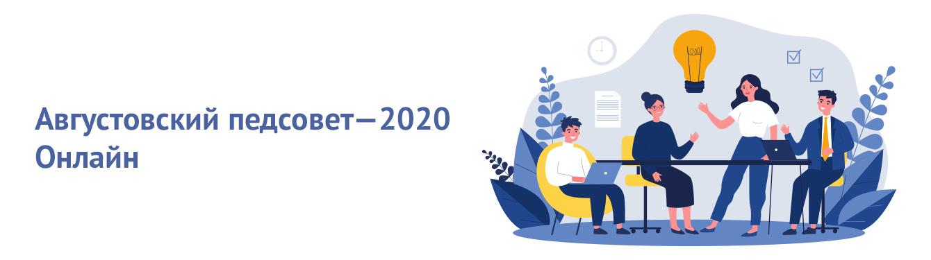 Августовский педсовет — 2020