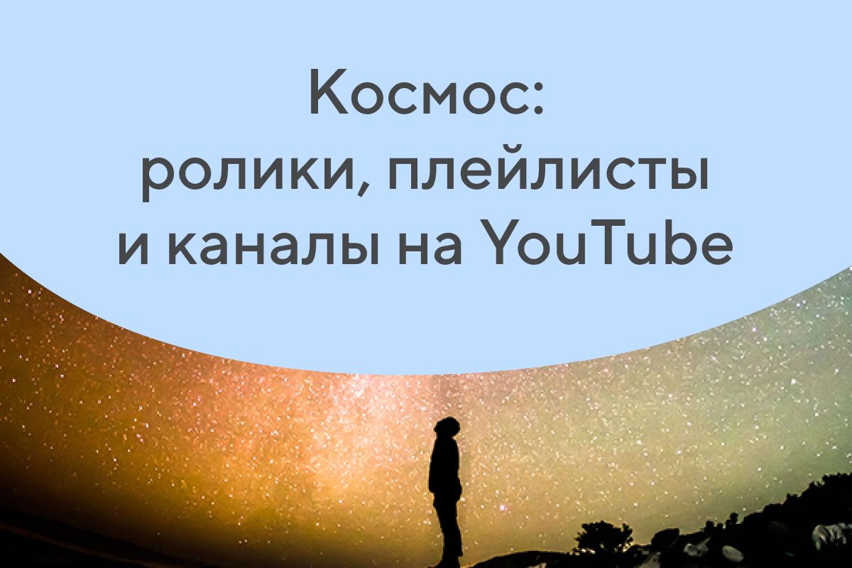 Космос: ролики, плейлисты и каналы на YouTube